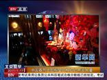 中国春节主题橱窗亮相纽约帝国大厦