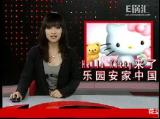 E起花 hello kitty来了