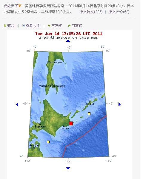 日本北海道发生5.2级地震