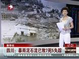 四川暴雨泥石流致7死5失踪
