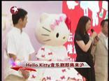 Hello Kitty音乐剧即将来沪