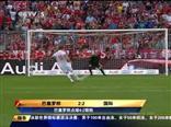 奥迪杯:巴萨点球战进决赛