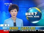 贵州旱情持续 800万人受灾