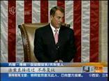 美国众院通过提债减赤法案