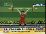 纪静夺得女子53公斤级金牌