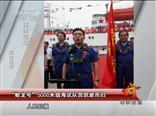 """人民日报:""""蛟龙号""""5000米级海试队员凯"""