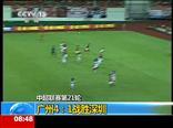 中超联赛第21轮:广州4:1战胜深圳