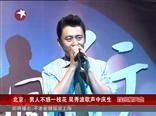 北京:男人不惑一枝花  吴秀波歌声中庆生