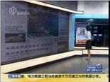 劳动报:中国火星探测器搭乘俄火箭未能按计划变轨