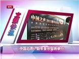 《中国之声》新年音乐会将举行