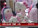 "Hello Kitty展""萌翻""上海"