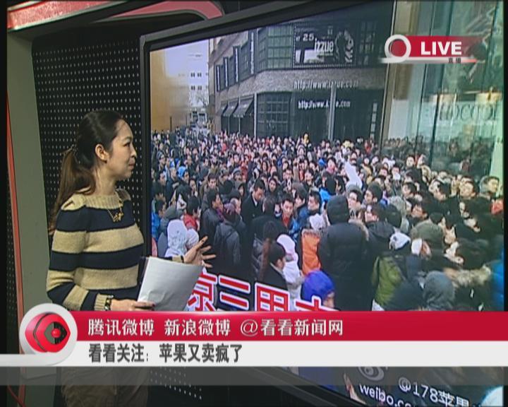 新闻连连看:关注中国大陆iPhone 4s开卖