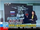 火星探测·出师未捷:俄罗斯火星探测器碎片坠落地球