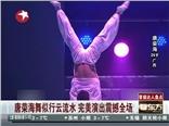 唐荣海舞似行云流水 完美演出震撼全场