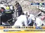 四川阿坝州:一大巴翻入山沟致15死
