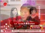 20120422《新老娘舅》(一)