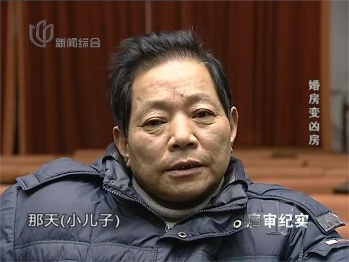 20120428《庭审纪实》:婚房变凶房
