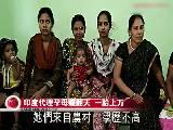 印度贫穷妇女沦为西方顾客生子机器