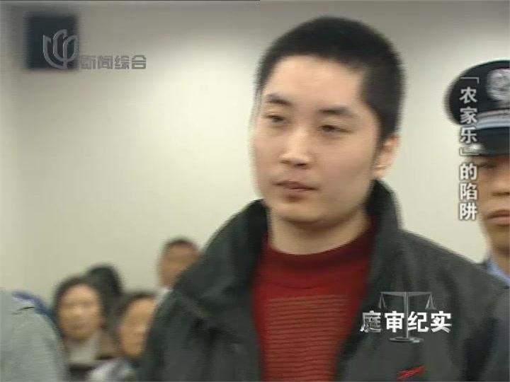 """20120512《庭审纪实》:""""农家乐""""的陷阱"""