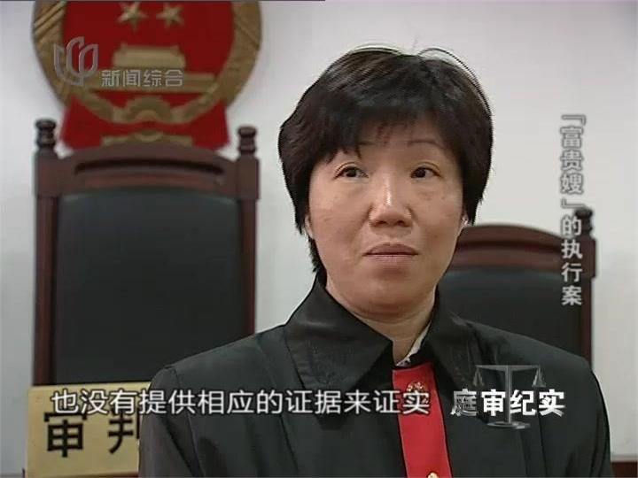 """20120526《庭审纪实》:""""富贵嫂""""的执行案"""