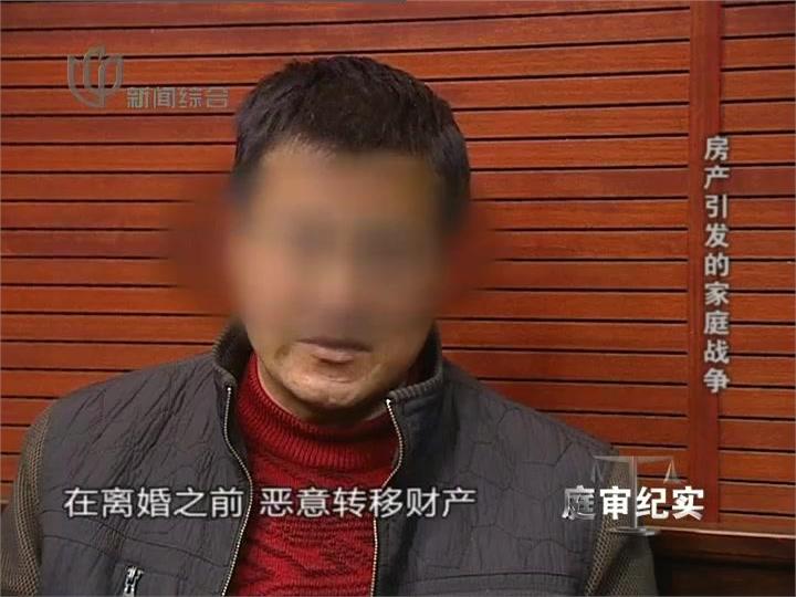 20120602《庭审纪实》:房产引发的家庭战争