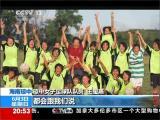 海南琼中:女足队员——踢球上大学  实现梦想