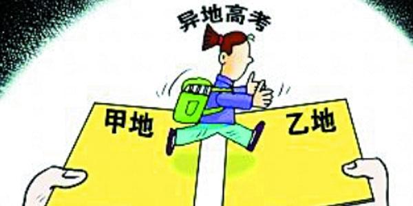 异地高考考生:家长须在当地有工作