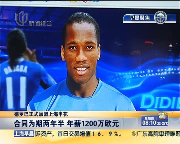 德罗巴加盟上海申花 年薪1200万欧元