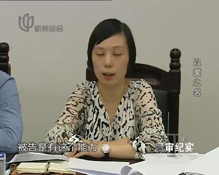 20120623《庭审纪实》:以爱之名