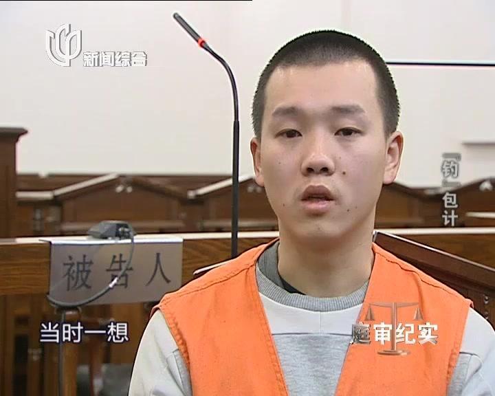 """20120630《庭审纪实》:""""钓""""包计"""
