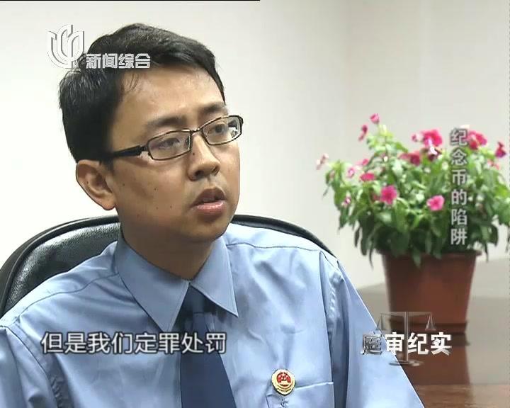 20120707《庭审纪实》:纪念币的陷阱