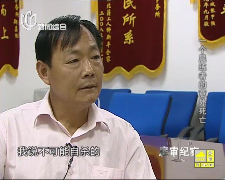 20120714《庭审纪实》:一个晨练者的意外死亡