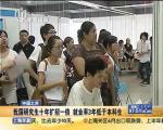 中国之声:我国研究生十年扩招一倍  就业率3年低于本科生