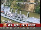 美军第五舰队燃料补给舰炮击伊朗海域附
