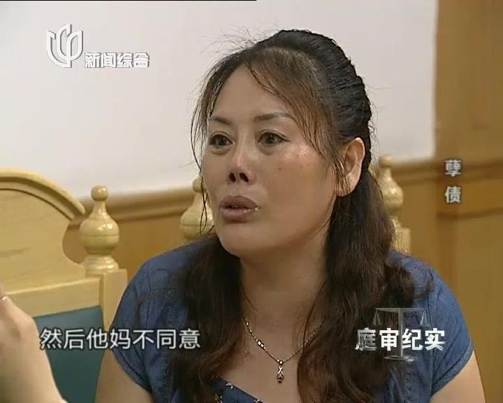 20120721《庭审纪实》:孽债