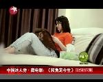 中国达人秀·微电影:《转角定今生》