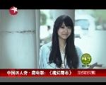 中国达人秀·微电影:《魔幻都市》