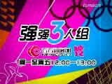 强强三人组奥运特别节目:2012伦敦奥运你