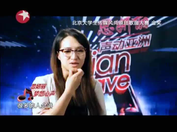 声动亚洲20120726:32强彭青《辛酸的浪漫》