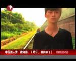 中国达人秀·微电影:《外公,我回家了》