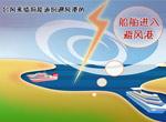 海上防台:遭遇台风 如何避航