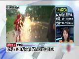 宜兰雨量或达2000毫米 四村被水淹