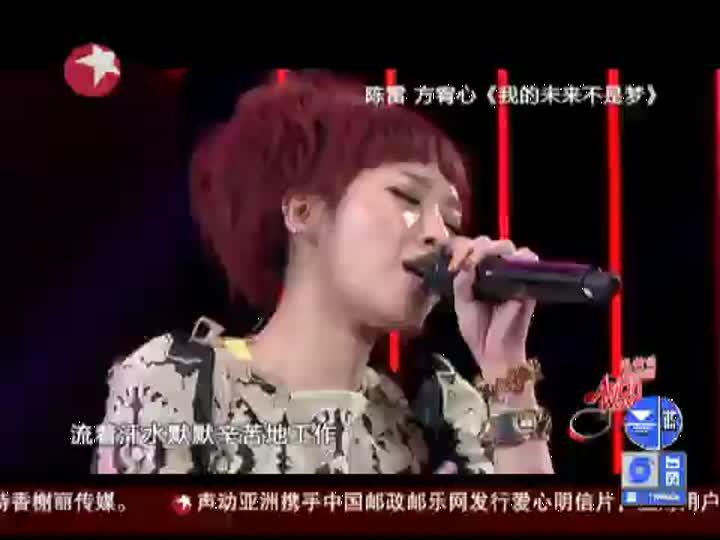 声动亚洲20120802:方宥心 我的未来不是梦