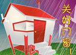 居民防台:台风来临怎么办