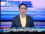 """""""苏拉""""在台湾花莲登陆 已致6人死亡"""