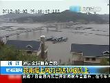 台风苏拉最新动态 浙江三盘岛渔家乐全部撤