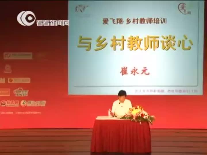 """崔永元公益基金""""爱飞翔""""乡村教师培训上海行论坛视频"""