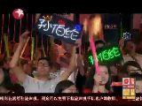 声动亚洲20120808:孙伯纶 蹇红 我真的受伤