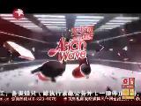 声动亚洲完整版第九期20120808