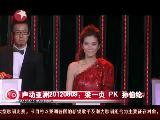 声动亚洲20120809:梁一贞 PK 孙伯纶